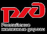 Клиенты Противопожарных Систем FireTechnics - РЖД