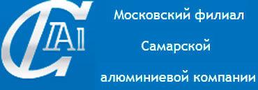 партнер FireTechnics Противопожарные системы - Самарская алюминиевая компания